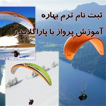 آموزش پرواز در مشهد