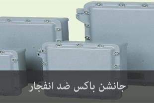 جعبه و باکس های ضد انفجار