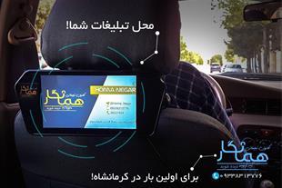 تاکسی مانیتور (تبلیغات داخل تاکسی)