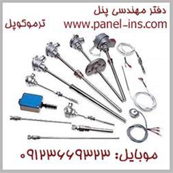 فروش ترموکوپل - تجهیزات پنوماتیک و هیدرولیک - 1