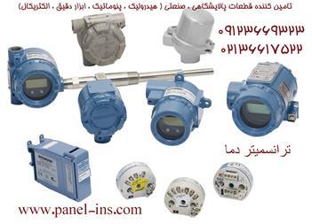ترانسمیتر دما - هیدرولیک - پنوماتیک - ابزار دقیق - 1
