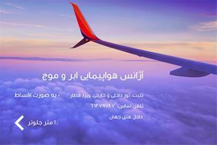 بلیط داخلی و خارجی - ویزا و تور - آژانس هواپیمایی