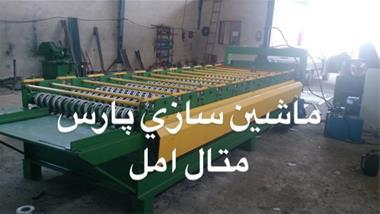 ساخت و فروش دستگاه رول فرمینگ سینوسی ذوزنقه - 1
