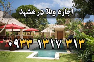 اجاره ویلا در مشهد - 1