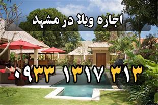 اجاره ویلا در مشهد