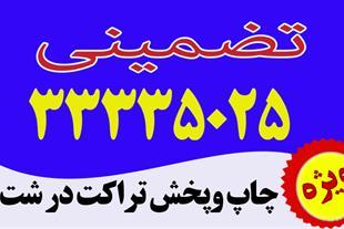 چاپ و پخش تراکت و بروشور تبلیغاتی در شهر رشت