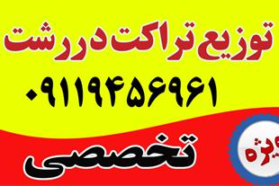 چاپ و پخش  بروشور تبلیغاتی در شهر رشت