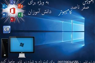آموزش کامپیوتر - آموزش ICDL