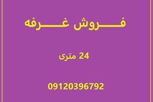 فروش غرفه در کیش