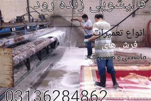 بهترین قالیشویی و مبل شویی در اصفهان