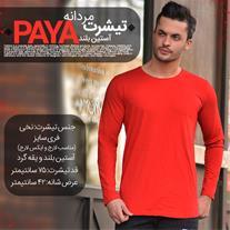 تیشرت مردانه مدل paya + ارسال به کل کشور