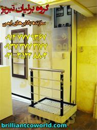 بالابر هیدرولیک فروشگاهی گروه برلیان تبریز-پرواز