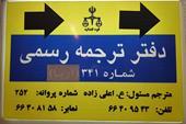 دارالترجمه رسمی 341 آرا تهران
