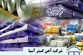 شرکت آهن گستر آسیا،فروش انواع ورق، تیرآهن و میلگرد