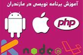 آموزش برنامه نویسی در مازندران