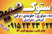 استوک حمید
