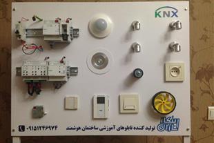 آموزش ساختمان هوشمند BMS با پروتکل KNX در مشهد