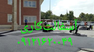 اجرای روکش آسفالت خیابان ، جاده و محوطه - 1
