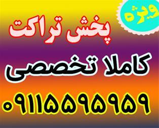 پخش آگهی نامه تبلیغاتی در رشت - 1