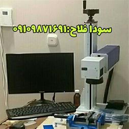 دستگاه مارک زنی روی فلز و غیرفلز با لیزر - 1