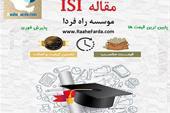 چاپ تضمینی مقاله isi در مشهد
