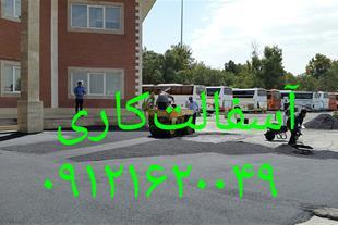 اجرای روکش آسفالت خیابان ، جاده و محوطه
