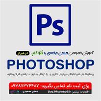 آموزش خصوصی فتوشاپ در شیراز و در منزل شما!