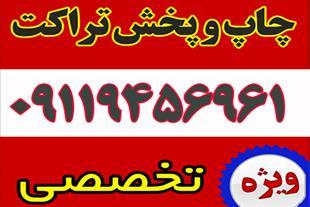 پخش تراکت در رشت توسط شرکت تبلیغاتی