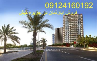 فروش آپارتمان شهر آفتاب کیش 170 متر دید دریا - 1