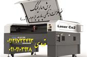 دستگاه حکاکی و برش لیزری(بیوند - XI)