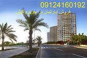 فروش آپارتمان شهر آفتاب کیش 170 متر دید دریا