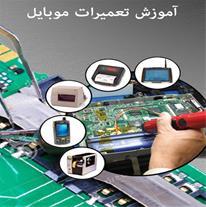 آموزش تعمیرات موبایل و تبلت ویژه ورود به بازارکار