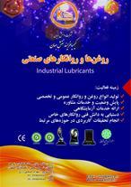 تولید کننده روغن صنعتی