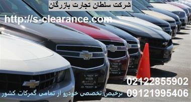 ترخیص تخصصی خودرو | شرکت سلطان تجارت بازرگان - 1