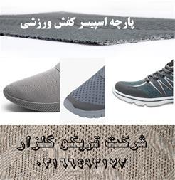 پارچه اسپیسر کفش ورزشی - 1