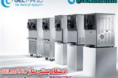 دستگاه بستنی ساز صنعتی gelmatic