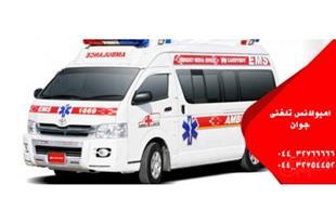 امبولانس تلفنی در ارومیه