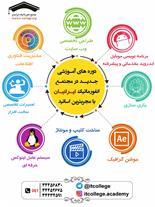 مجتمع انفورماتیک ایرانیان