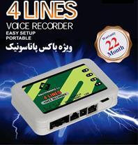 دستگاه ضبط مکالمات تلفنی 4 خط