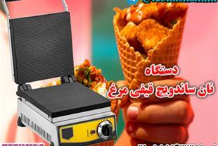 دستگاه نان ساندویچ مرغ