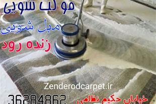 مبل شویی زنده رود اصفهان