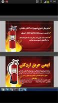 فروش و شارژ کپسولهای اتش نشانی در اردکان یزد