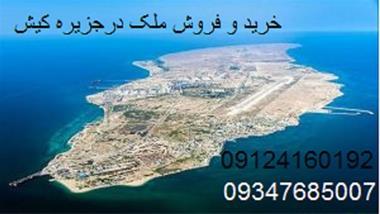 فروش و معاوضه 100 متر قلب تجاری جزیره کیش - 1