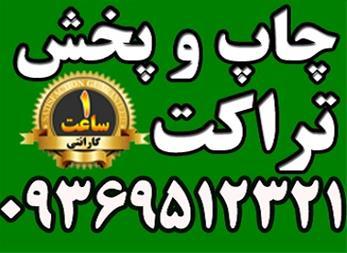 چاپ تراکت تبلیغاتی در رشت