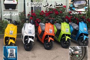 موتورسیکلت برقی 1500 وات المانی محصول همتاز