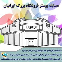 مسابقه پوستر فروشگاه بزرگ ایرانیان