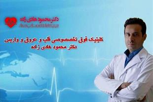 کلینیک قلب و عروق و لیزر دکتر محمود هادی زاده
