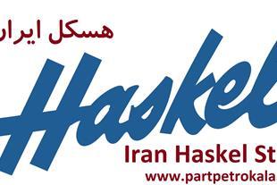 پمپ هسکل بوستر هسکل فروش هسکل نمایندگی هسکل ایران