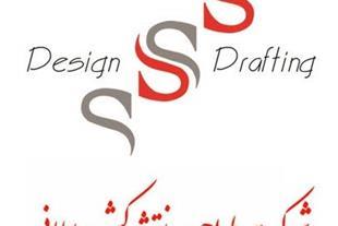 طراحی و نقشه کشی صنعتی و ساختمان – فارس - شیراز