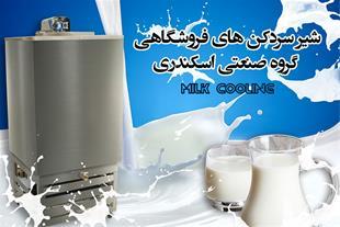 فروش شیر سرد کن دامداری و فروشگاهی